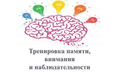 Практическое занятие по развитию памяти, внимания и наблюдательности II Евгения Лебедь (Запись вебинара)