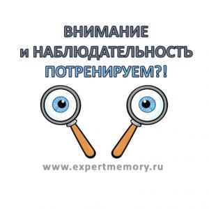 expertmemoryru_%d1%82%d1%80%d0%b5%d0%bd%d0%b8%d1%80%d1%83%d0%b5%d0%bc-%d0%b2%d0%bd%d0%b8%d0%bc%d0%b0%d0%bd%d0%b8%d0%b5-%d0%b8-%d0%bd%d0%b0%d0%b1%d0%bb%d1%8e%d0%b4%d0%b0%d1%82%d0%b5%d0%bb%d1%8c%d0%bd