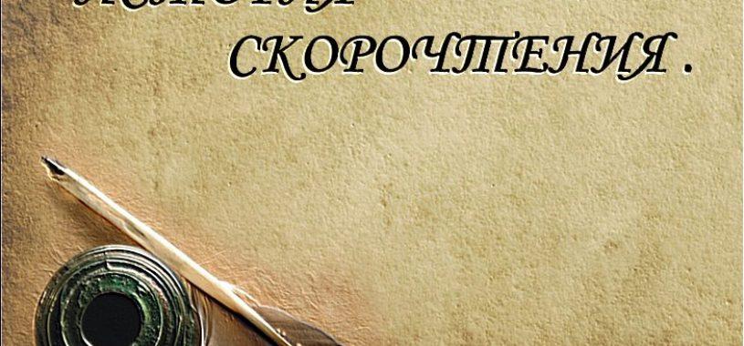 История скорочтения.
