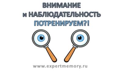 Делаем память сильнее, тренируем внимание и наблюдательность.