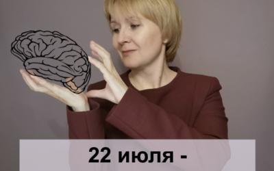 22 июля — Всемирный День Мозга