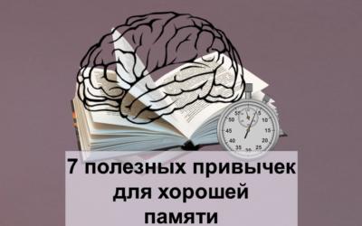 7 полезных привычек для хорошей памяти